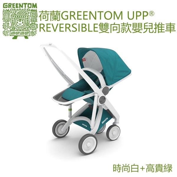 【此商品為預購品,將於12/19-12/25間出貨】荷蘭Greentom Reversible雙向款-經典嬰兒推車(時尚白+高貴綠)