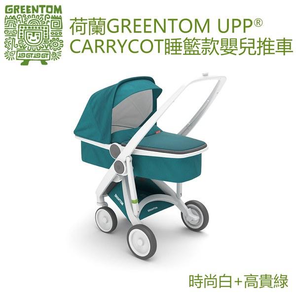 【此商品為預購品,將於12/19-12/25間出貨】荷蘭Greentom Carrycot睡籃款-經典嬰兒推車(時尚白+高貴綠)