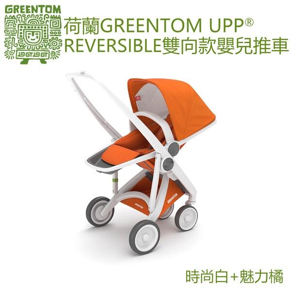 【此商品為預購品,預計4/15起出貨】荷蘭Greentom Reversible雙向款-經典嬰兒推車(時尚白+魅力橘)