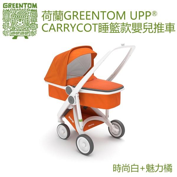 【此商品為預購品,將於12/3起陸續出貨】荷蘭Greentom Carrycot睡籃款-經典嬰兒推車(時尚白+魅力橘)