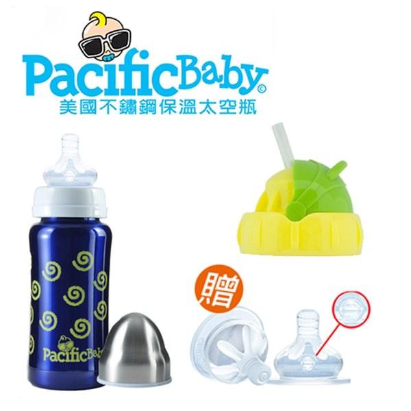 Pacific Baby 美國不鏽鋼保溫太空瓶7oz吸管喝水組(贈快速十字奶嘴x2)