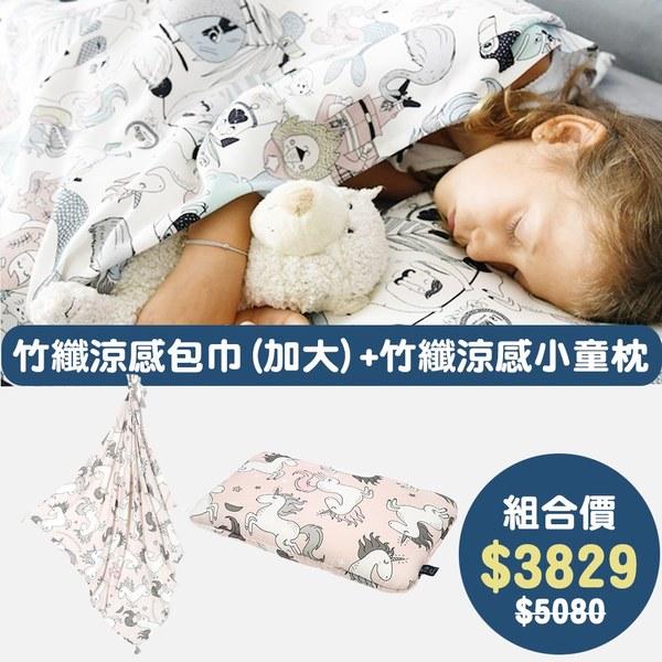 竹纖涼感包巾(加大)+竹纖涼感小童枕