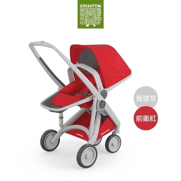 【此商品為預購品,預計4/09起出貨】荷蘭Greentom Reversible雙向款-經典嬰兒推車(叛逆灰+前衛紅)