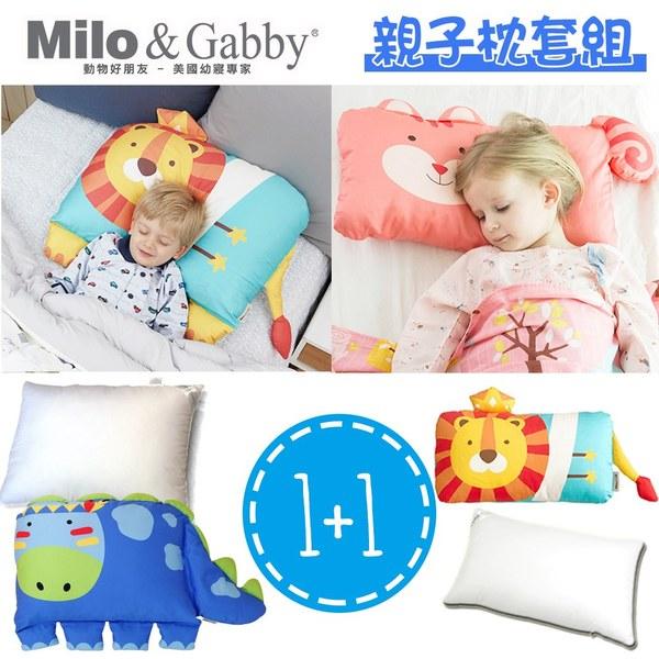 【親子枕套組】Milo&Gabby大枕套組+mini枕套組(多款可選)