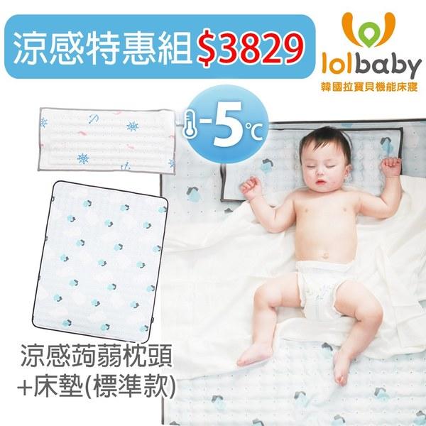 【韓國Lolbaby】Hi Jell-O涼感蒟蒻枕頭+涼感蒟蒻床墊(標準)★贈Rayon紗布手帕口水巾
