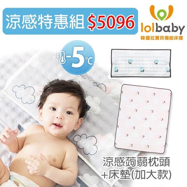 【韓國Lolbaby】Hi Jell-O涼感蒟蒻枕頭+涼感蒟蒻床墊(加大)★贈Rayon紗布手帕口水巾