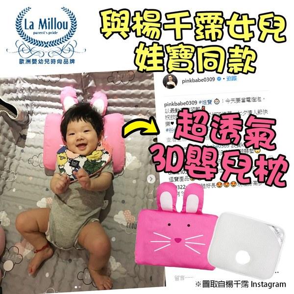 與楊千霈女兒娃寶同款-Milo & Gabby 動物好朋友-超透氣防扁頭3D嬰兒枕心+枕套組