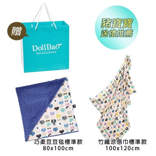 【豬寶寶送禮套組】La Millou_巧柔豆豆毯(標準)+竹纖涼感巾(標準)