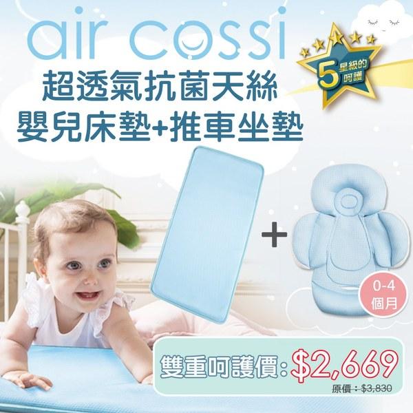 air cossi 透氣抗菌天絲嬰兒床墊+推車坐墊(全身包覆款)-4款可選
