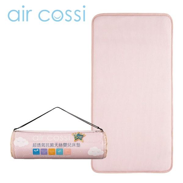 air cossi 超透氣抗菌天絲嬰兒床墊(輕盈粉)