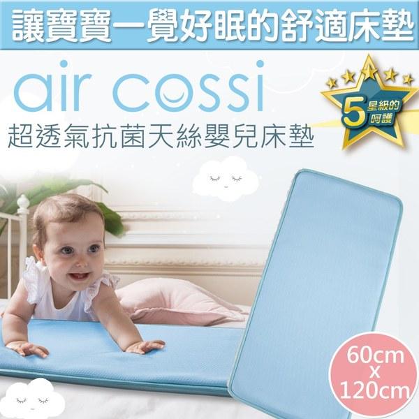 【此商品為預購,3/4起出貨】air cossi 超透氣抗菌天絲坐墊_嬰兒推車枕頭 (新生兒全身包覆款0-4m)(輕柔藍)