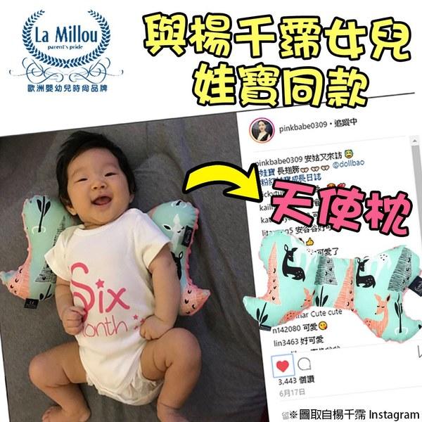 與楊千霈女兒娃寶同款-La Millou 天使枕/新生兒房扁頭嬰兒枕/固定頭型