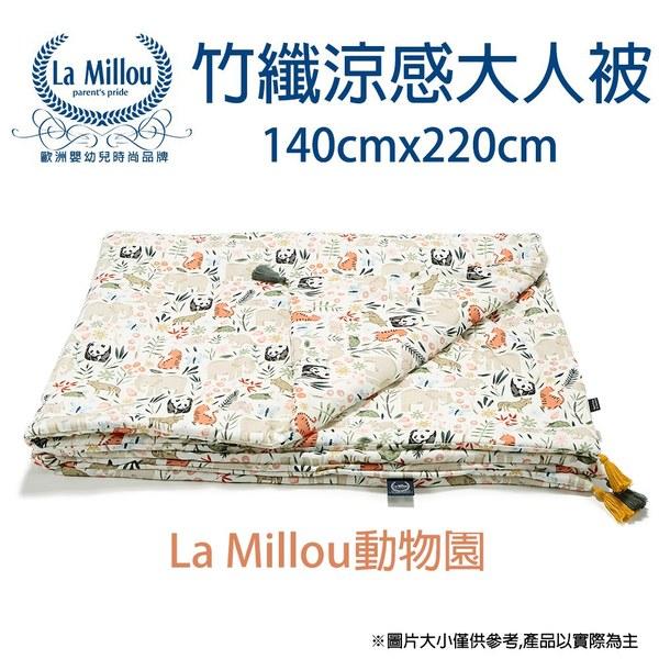 【期間限定】竹纖涼感大人被-La Millou動物園
