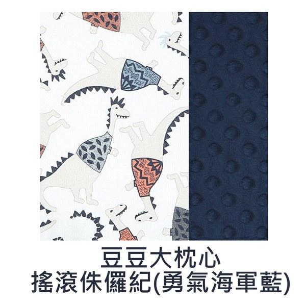 La Millou 豆豆大枕心-搖滾侏儸紀(勇氣海軍藍)