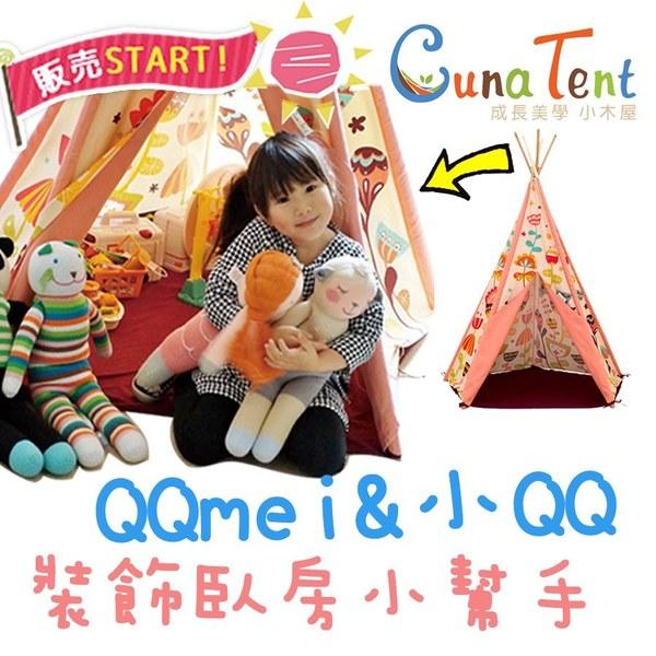 部落客QQmei裝飾小QQ臥房/Cuna Tent x Sagepole成長美學小木屋/ 帳篷/兒童遊戲屋
