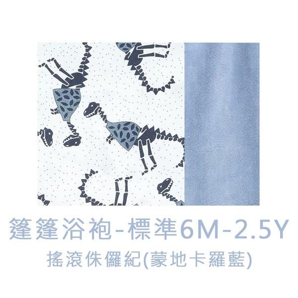 【原售價$2980】 La Millou Jersey 時尚篷篷睡袍浴袍_標準6M-2.5Y- 搖滾侏儸紀(蒙地卡羅藍)