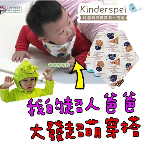 韓綜我的超人爸爸大發穿搭-Kinderspel 繽紛時尚‧有機棉圍兜領巾/新生兒寶寶兒童口水巾