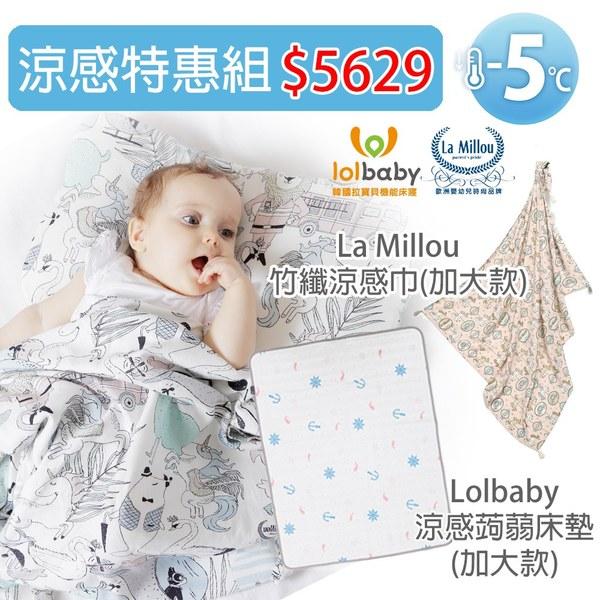 Lolbaby涼感蒟蒻床墊(加大)+La millou竹纖涼感包巾(加大)★贈Rayon紗布手帕口水巾