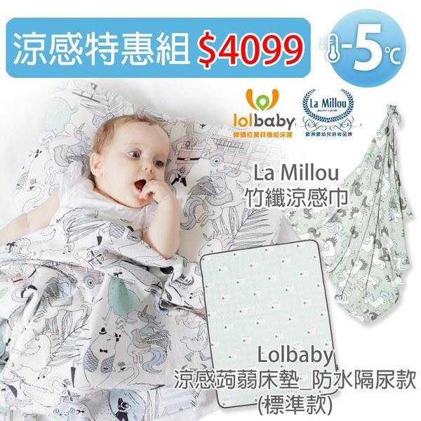 Lolbaby涼感蒟蒻床墊_防水隔尿款(標準)+La millou竹纖涼感包巾(標準)
