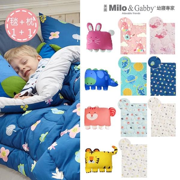 Milo & Gabby 動物好朋友-兒童大人款輕柔舒適FresiL棉被+大枕套組
