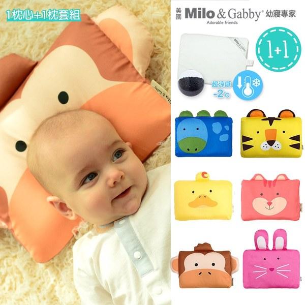 【含送禮提袋】Milo & Gabby 動物好朋友-超涼感排汗抗菌黑米枕心+枕套送禮組(6款可選)