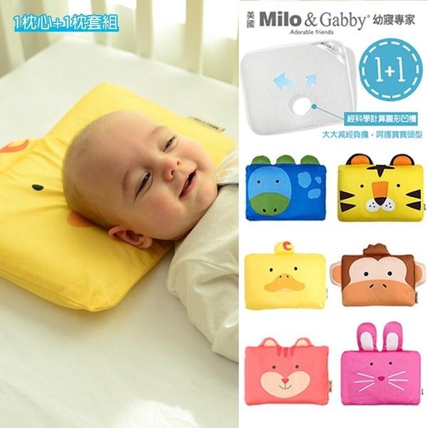 Milo & Gabby 動物好朋友-超透氣防扁頭3D嬰兒枕心+枕套組(7款可選)