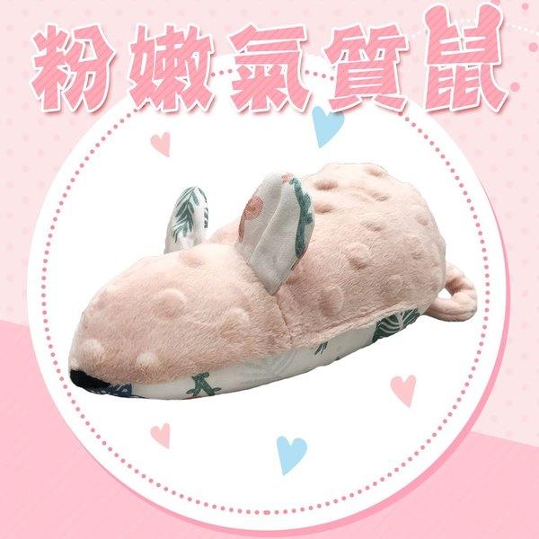 【2020專鼠】La Millou五感豆豆鼠-粉嫩氣質膚