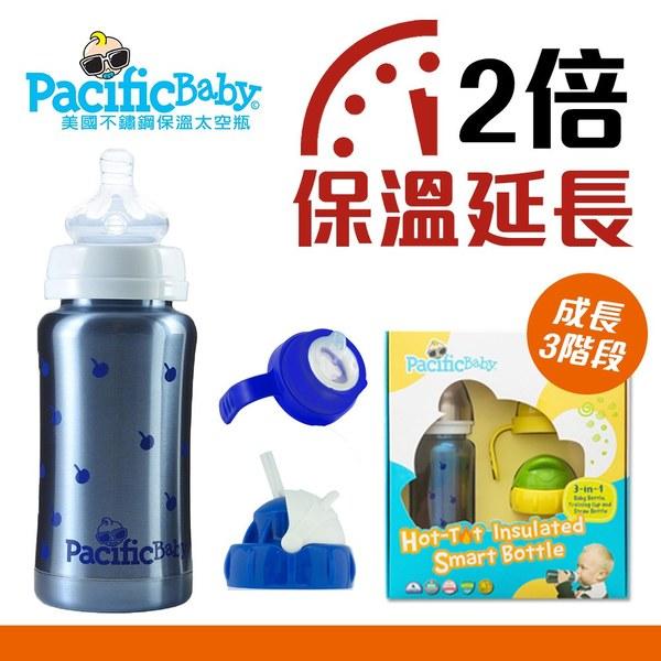 Pacific Baby 3in1全階段304不鏽鋼保溫奶瓶禮盒組200ml(7oz親切藍+天天藍配件組)