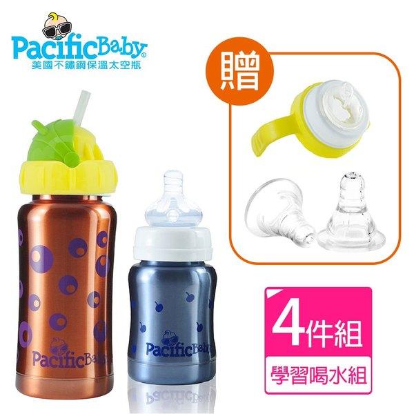 Pacific Baby 美國不鏽鋼保溫太空瓶7oz+4oz二入學習喝水組(自信橘7oz+親切藍4oz+綠學習配件)