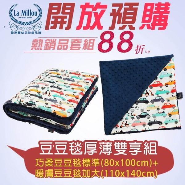 【此商品為預購品12/19起出貨】 La Millou 豆豆毯厚薄雙享組(巧柔豆豆毯標準款+暖膚豆豆毯加大款)
