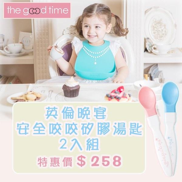 【加購品】英國The Good Time 安全咬咬矽膠湯匙_4m+(2入組)