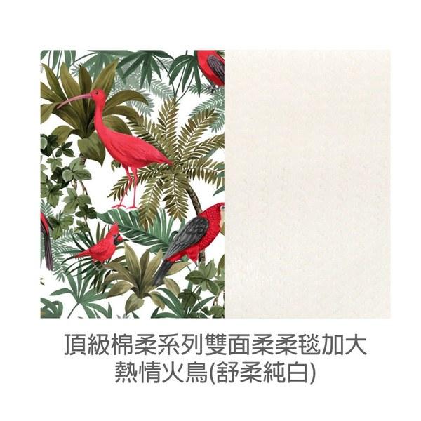 La Millou Velvet頂級棉柔系列雙面柔柔毯(加大款)-熱情火鳥(舒柔純白)