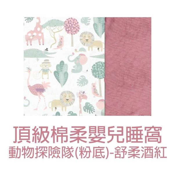 La Millou Velvet頂級棉柔系列-嬰兒睡窩/床-動物探險隊(粉底)-舒柔酒紅