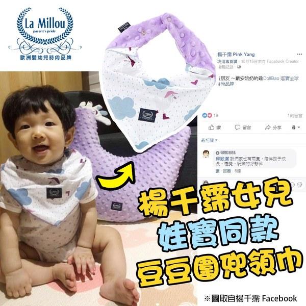 楊千霈娃寶同款-La Millou豆豆圍兜領巾/外出防風/保暖必備