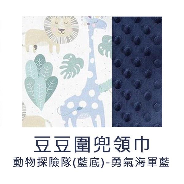 La Millou 豆豆圍兜領巾-動物探險隊(藍底)-勇氣海軍藍