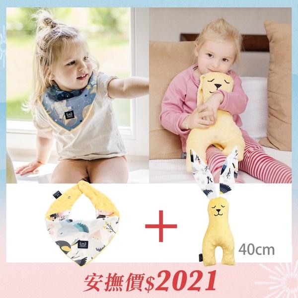 【2021狂歡超值組】La Millou豆豆圍兜領巾+豆豆安撫兔40cm(多款可選)