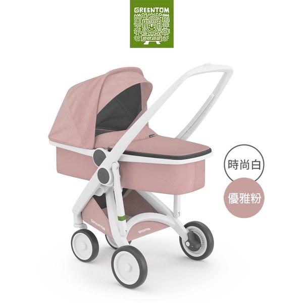 荷蘭Greentom Carrycot睡籃款-經典嬰兒推車(時尚白+優雅粉)