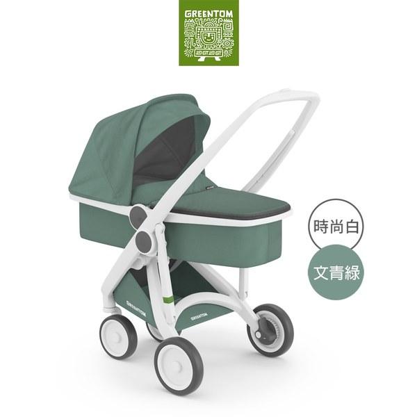 荷蘭Greentom Carrycot睡籃款-經典嬰兒推車(時尚白+文青綠)