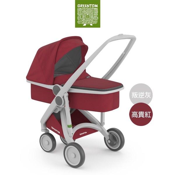 荷蘭Greentom Carrycot睡籃款-經典嬰兒推車(叛逆灰+高貴紅)