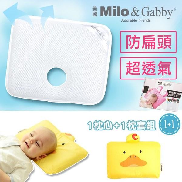 Milo & Gabby動物好朋友-超透氣防扁頭3D嬰兒枕心+枕套組(Duke小鴨)