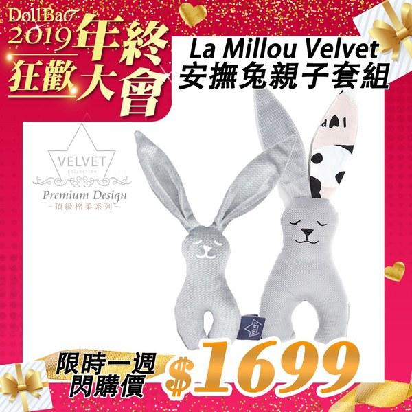 【年終狂歡大會限定】La Millou Velvet頂級棉柔安撫兔+mini安撫兔-(多款可選)