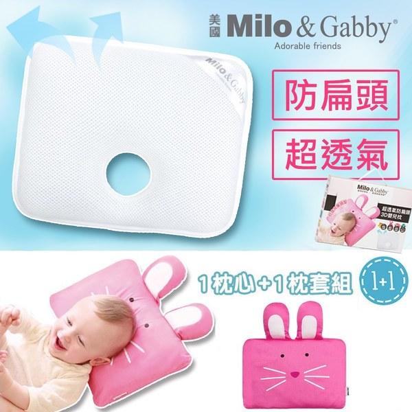 Milo & Gabby動物好朋友-超透氣防扁頭3D嬰兒枕心+枕套組(Lola兔兔)