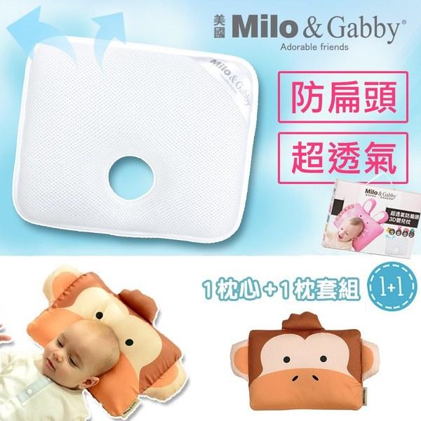 Milo & Gabby動物好朋友-超透氣防扁頭3D嬰兒枕心+枕套組(Michael猴子)