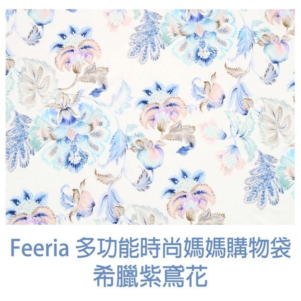 La Millou Feeria 多功能時尚媽媽購物袋-希臘紫鳶花