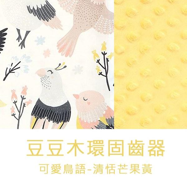 La Millou 豆豆木環固齒器- 可愛鳥語(清恬芒果黃)