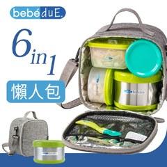 bebeduE 六合一 副食品聰明懶人包-附悶燒盒(馬德里灰)