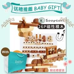 【含送禮提袋】Soopsori全腦開發‧原粹木積木(26P磁性積木組)送禮組