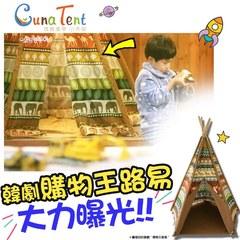 韓劇購物王路易大力曝光/Cuna Tent x Sagepole成長美學小木屋/ 帳篷/兒童遊戲屋