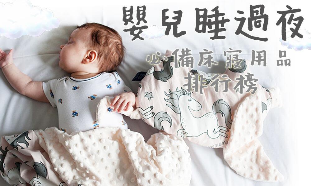 【嬰兒用品】嬰兒睡過夜必備床寢用具
