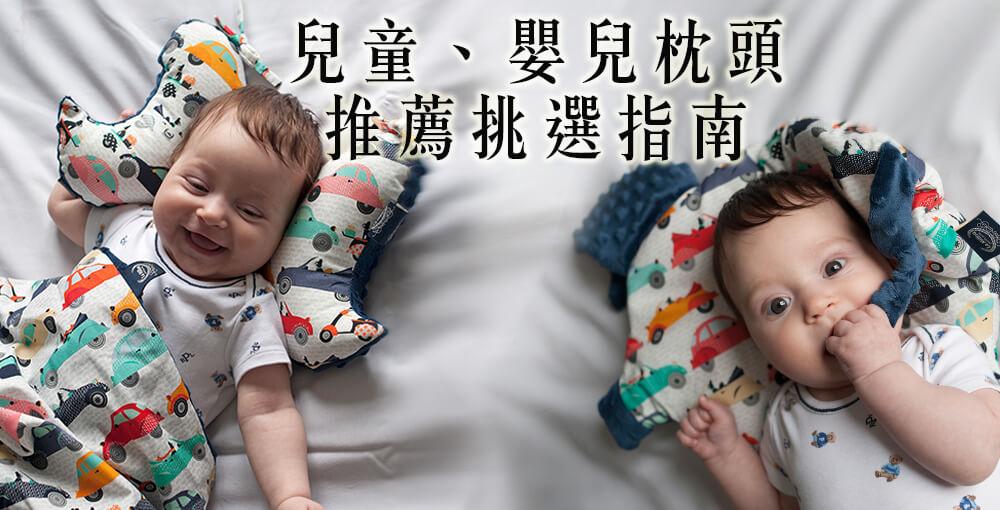 【嬰兒枕頭】兒童、嬰兒枕頭推薦挑選指南